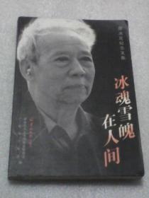冰魂雪魄在人间:廖冰兄纪念文集 (本书编著  羊城晚报出版社 )