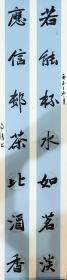 【保真】中书协会员、书法名家赵自清行书精美对联:若能杯水如茗淡,应信村茶比酒香