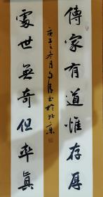 【保真】中书协会员、书法名家赵自清行书精美对联:传家有道唯存厚, 处事无奇但率真