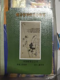 邮票样张1993年-原画:郑板桥(竹)潘可明设计 10张