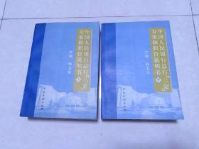 中国人民银行总行《三定》方案和职位说明书上下