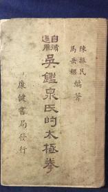 民国书:自修通用《吴鉴泉氏的太极拳》中华民国三十六年出版。有真人图像演示。