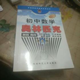 小学数学奥林匹克系列教材.第一册