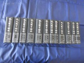 1966年《说文解字诂林及补遗》精装全12册,大32开本厚册