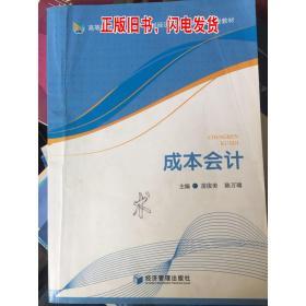 正版 成本会计 苗俊美 经济管理出版社 9787509632703