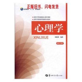 正版 心理学 刘晓明 华中师范大学出版社9787562278207