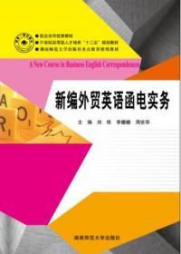 新编外贸英语函电实务 刘练 湖南师范大学出版社 9787564817183