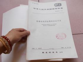 中华人民共和国国家标准:标椎化经济效果的论证方法【看图】