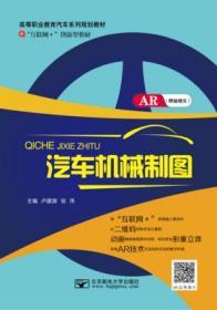 正版 汽车机械制图 北京邮电大学出版社9787563539109卢建源