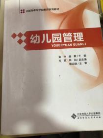 正版 幼儿园管理 袁萍 北京师范大学出版 9787303152766