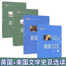 吴伟仁 重排版英国文学史及选读 美国文学史及选读第1册 2册 4本
