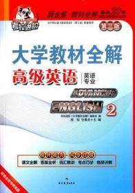 考拉进阶 大学教材全解 高级英语2 第三版9787510626814