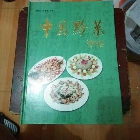 中国黔菜贵阳卷(全彩图16开精)