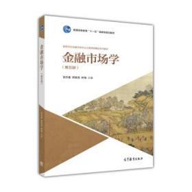 正版 金融市场学 第五版第5版 张亦春 郑振龙 高等教育出版社