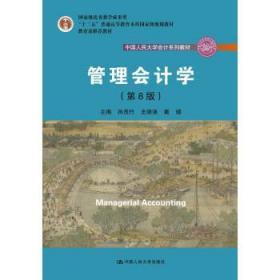 正版 管理会计学 第8版 第八版 孙茂竹 中国人民大学出版社
