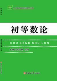 正版 初等数论 韩灵娟 吉林大学出版社9787567756212