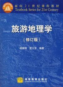 正版 旅游地理学(修订版)保继刚 高等教育出版9787040077292
