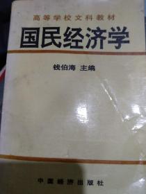 国民经济学