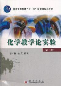 正版 化学教学论实验 李广洲 陆真 科学出版社 9787030164377