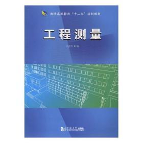 正版 工程测量 刘茂华 同济大学出版社9787560859675