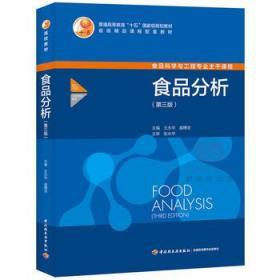 正版 食品分析(第三版)王永华 中国轻工业出版9787518409648