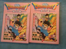 漫画:龙之谜  达伊大冒险 第11、12集,两本合售
