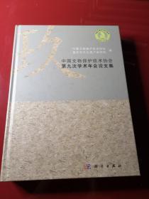 中国文物保护技术协会年会论文集