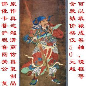 佛像卡菩萨观音图关公 复制品 微喷画芯 可装裱 画框竖幅立轴772F