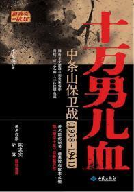 十万男儿血:中条山保卫战(1938-1941)
