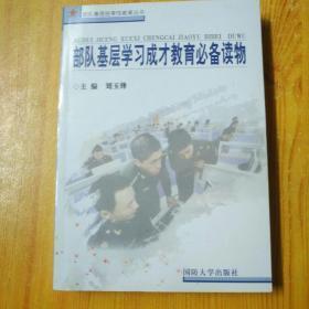 部队基础学习成才教育必备读物