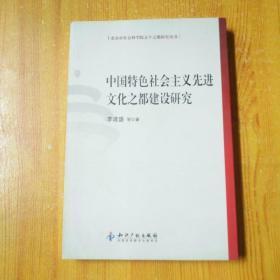 北京市社会科学院五个之都研究丛书:中国特色社会主义先进文化之都建设研究