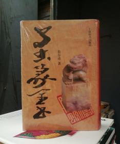 鸟虫篆全书