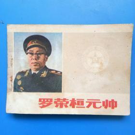 连环画罗荣桓元帅