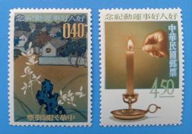 (129)台湾纪90好人好事运动纪念邮票(发行量50万套)