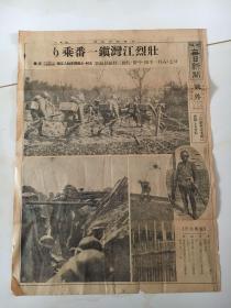 侵华日军号外:1932年2月29日大坂每日新闻号外 上海江湾镇占领