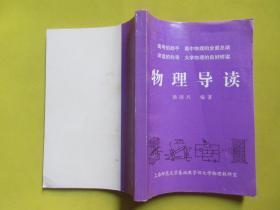 物理导读      汤国兴/编著        上海师范大学