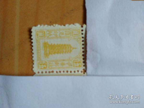 中华邮政汇兑印纸:伍圆