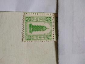 中华邮政汇兑印纸:贰分
