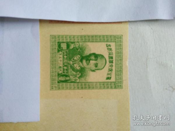 中华民国邮政:民国三十五年壹佰圆