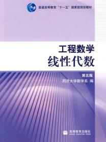 正版 工程数学线性代数第五版 同济大学数学系 5版考研线代书