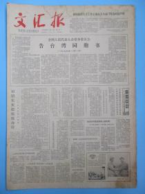 生日报 文汇报1979年1月1日报纸(台湾同胞书)
