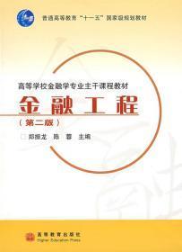 正版 金融工程 郑振龙 第二版 第2版 高等教育 9787040230239