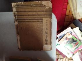 诚文堂 线装本 围棋谱 昭和14年 《高等围棋讲座》第1.2册 日本原版围棋 日本棋院藏版
