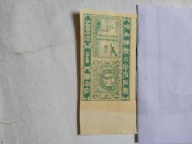 中华民国邮政总局成立五十周年纪念--邮票展览:伍仟圆
