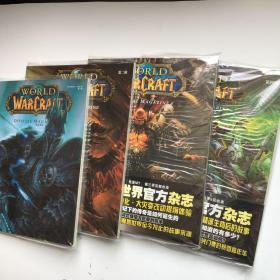 魔兽世界官方杂志 第一册第二册第三册第四册 全套中文