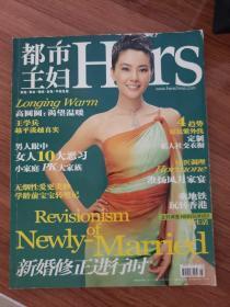 都市主妇(2006年5月号)封面:高圆圆 渴望温暖