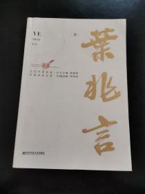 当代中国名家双语阅读文库·叶兆言卷