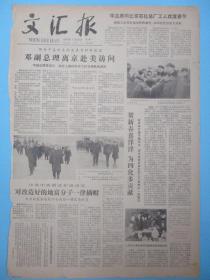 生日报 文汇报1979年1月29日31日报纸(单日价格)