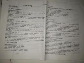2019届衡水中学高三政治二轮收官学案