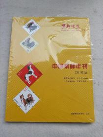 中国集邮年刊2018版,集邮博览增刊